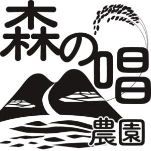 森の唱農園の自然農法栽培の玄米