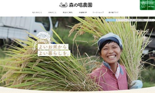 森の唱農園公式サイト